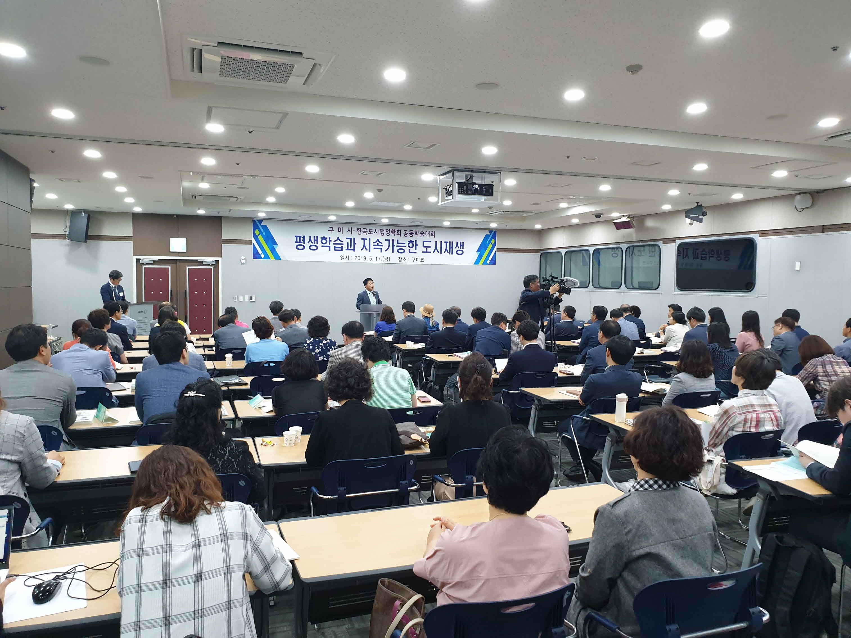 구미시․(사)한국도시행정학회 공동학술대회 개최