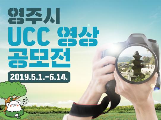 영주시 '전국 UCC 영상 공모전 개최…'영주 매력 알리기'