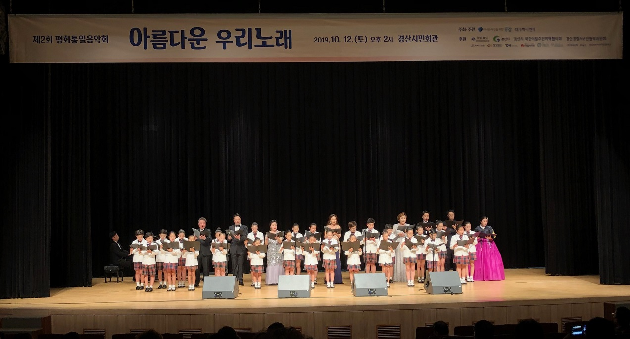 '아름다운 우리 노래' 경산평화통일음악회 개최