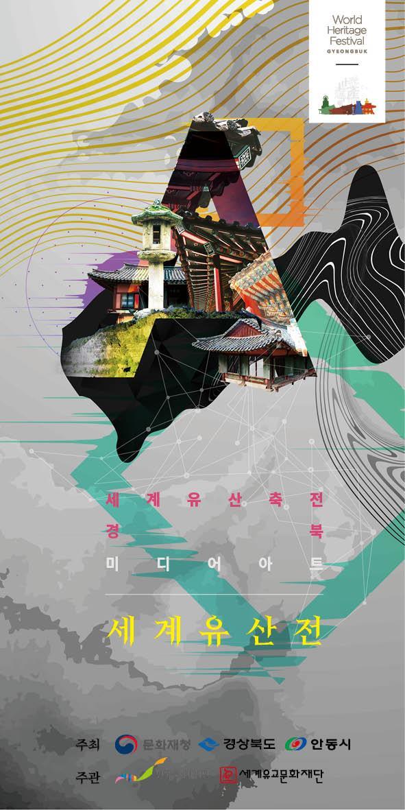 「2020년 세계유산축전 : 경북」 하회마을에서 개막