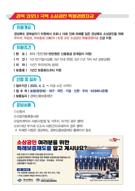 경북도, 코로나19 극복 소상공인 특별경영자금 1조 원 파격 지원!