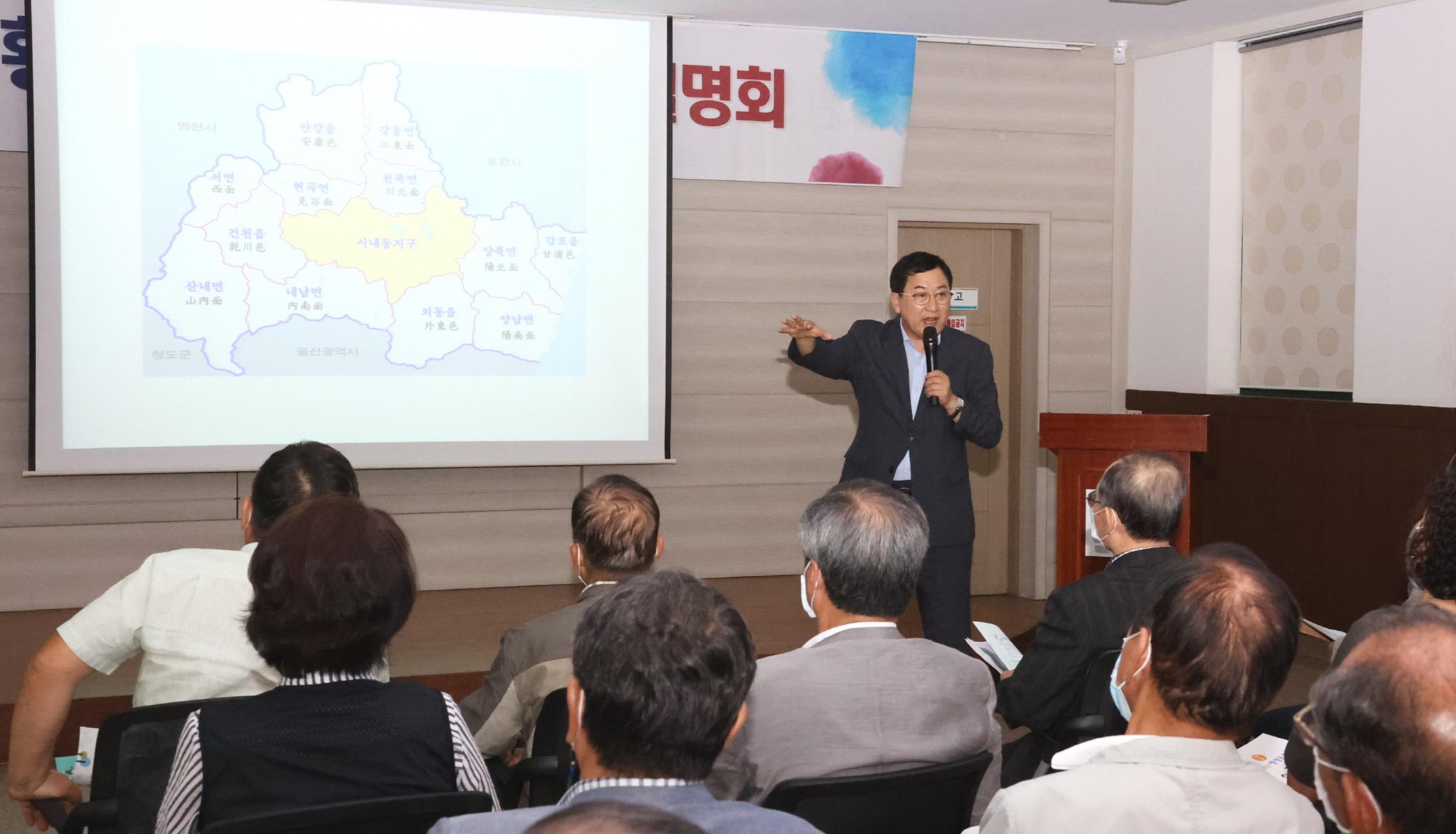 경주시, 시장과 함께하는 행정동통합 설명회 개최