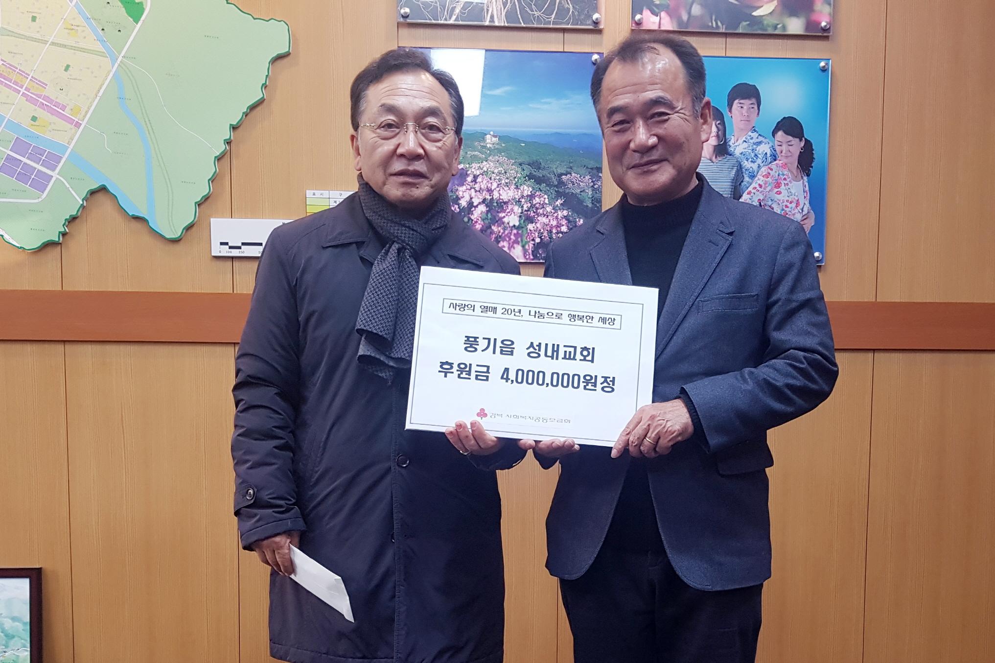 풍기 성내교회, 이웃돕기성금 4백만 원 기탁