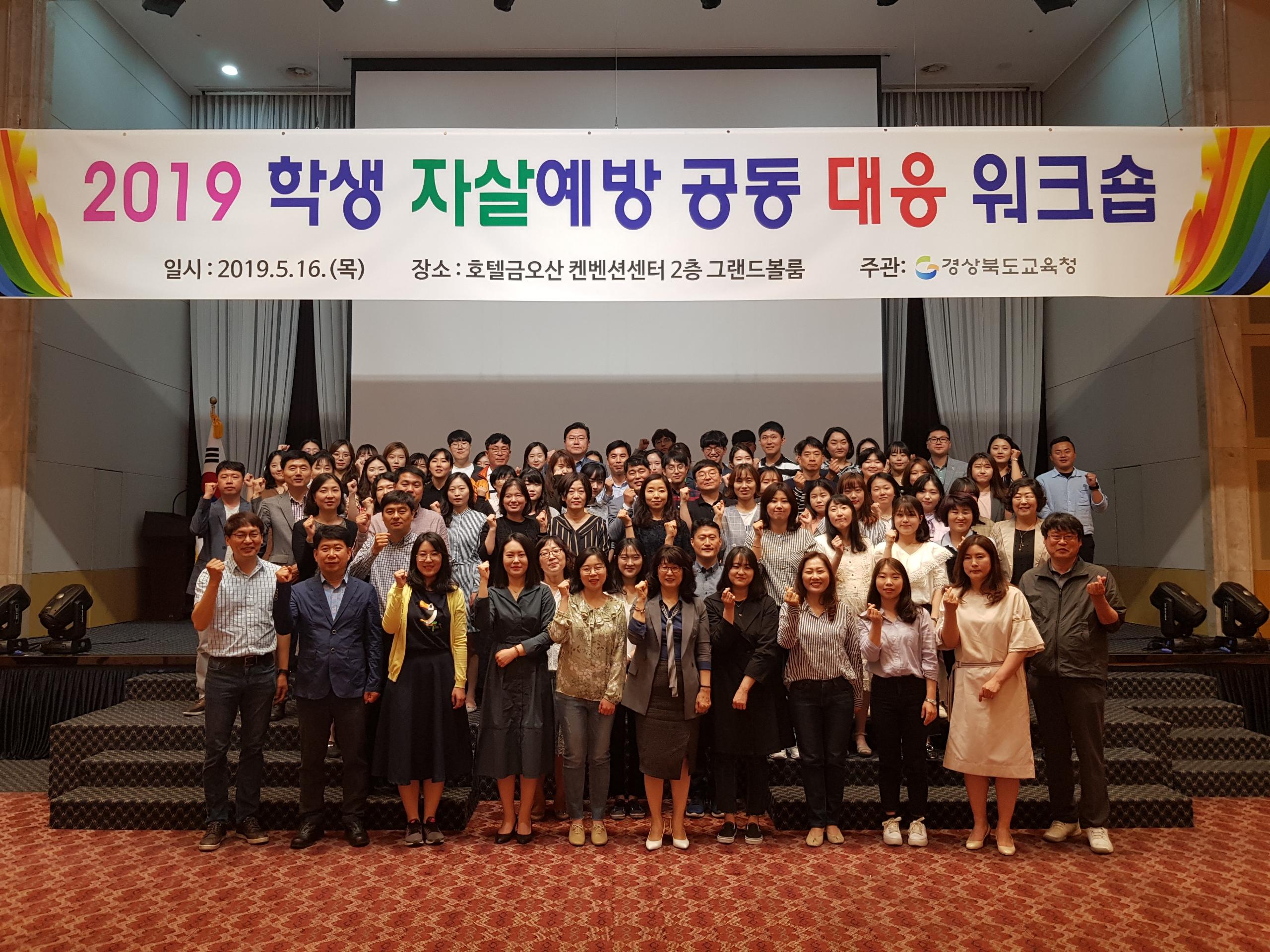 경북교육청 학교전담경찰관과 학생 자살예방 공동 대응 박차