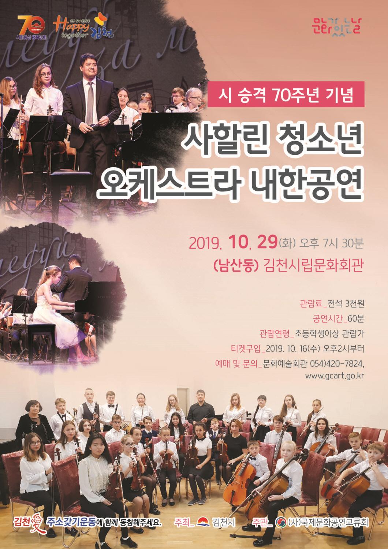 '사할린 청소년 오케스트라' 내한공연 개최