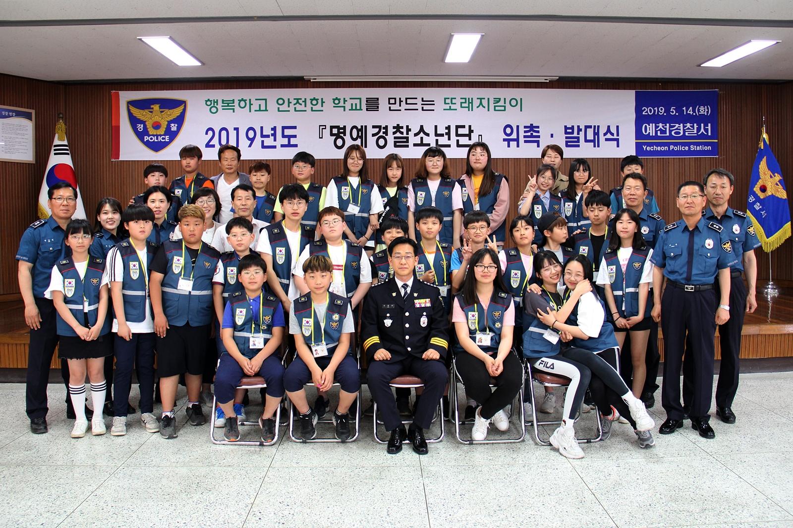 """예천경찰서 """"명예경찰소년단"""" 발대식 개최"""