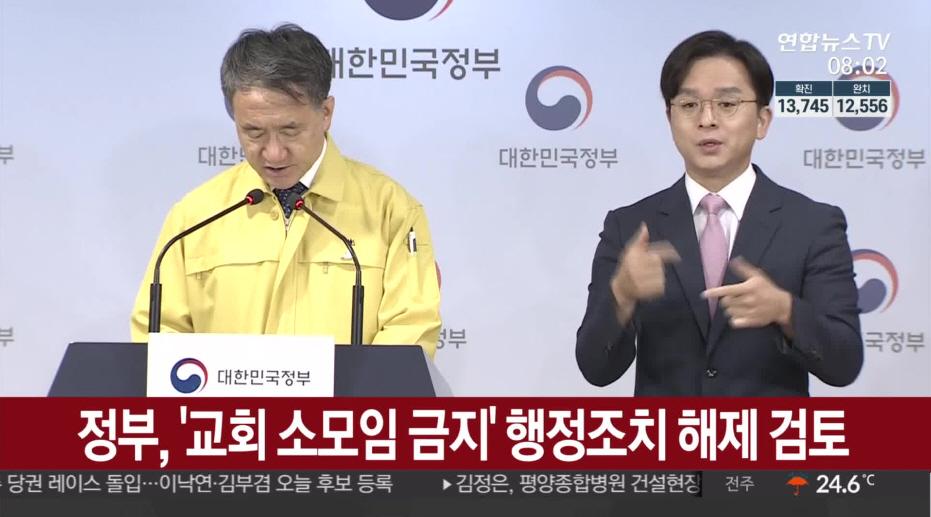 """정부, '교회 소모임 금지' 해제 검토 중 ··· """"최근 감염 거의 없다"""""""