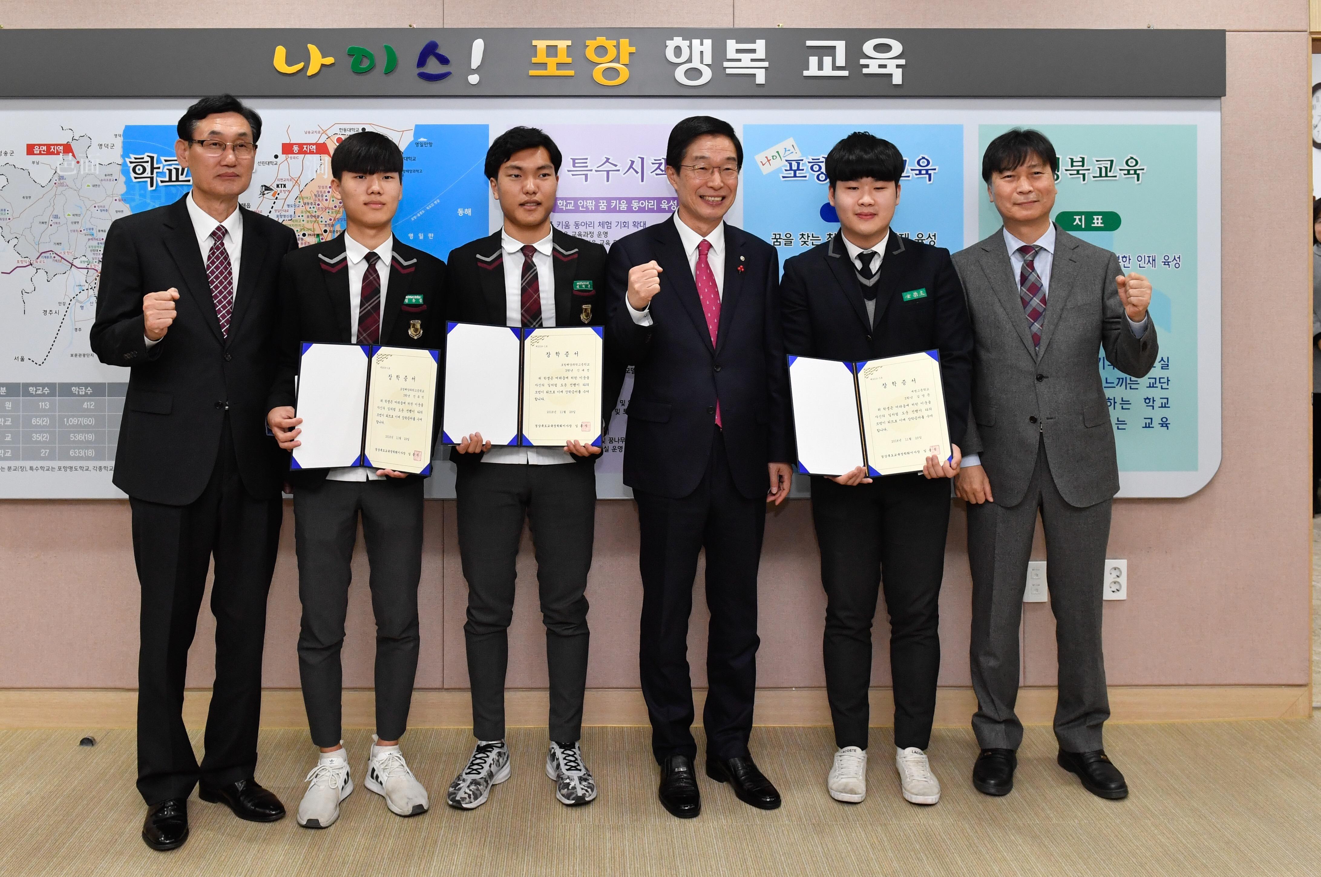 경북교육청, 다친 행인 도운 포항 고교생에 장학금 전달