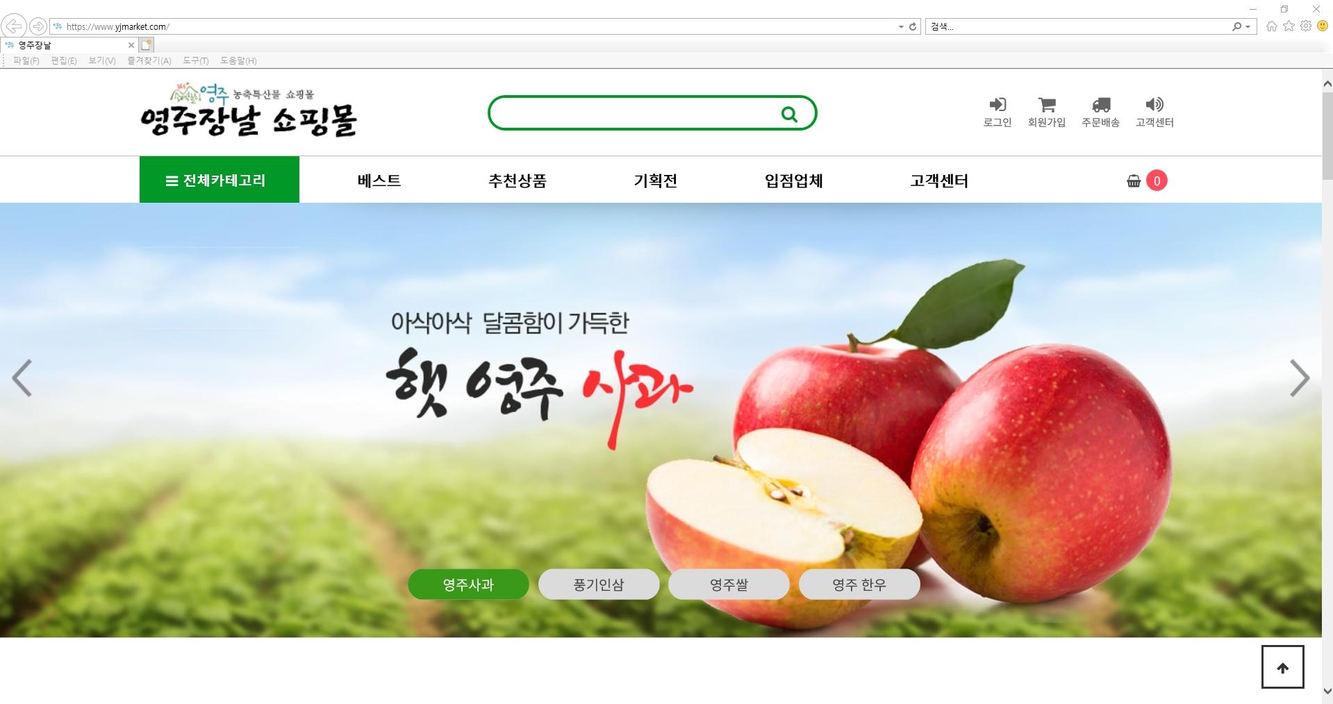영주시↔(재)경상북도농식품유통교육진흥원, '영주장날' 쇼핑몰 운영 활성화를 위해 손잡다!