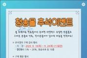 청송군, '청송몰' 추석맞이 할인 이벤트 진행