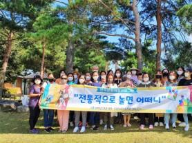 영덕군 다문화가족지원센터, 전통문화탐방 개최