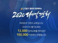 '2020 다니엘기도회', 11월1일~21일 온‧오프라인 개최