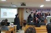 제31회 영주성서신학원 졸업식 개최