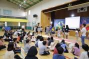 """구미 열린지역아동센터, """"신나는 예술여행"""" 공연"""