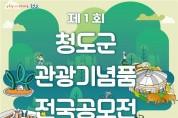 청도군, 제1회 청도군 관광기념품 전국 공모전 개최
