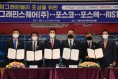 포항시, 미래신소재 특화단지 '포항그래핀밸리' 조성 업무협약 체결