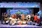 영주시, 일·가정 양립 '가족愛축제' 개최