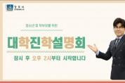 경주시, '2022학년도 대학입시 설명회' 개최