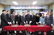 극동방송 구미스튜디오 개설 1주년 감사예배 드려
