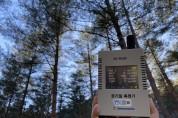 환경부, 대한민국 '가장 깨끗한 공기 1번지'에 울진군 선정
