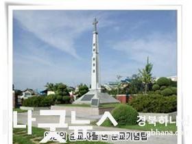 순교지를 찾아서(1)-야월교회
