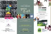 '2019 청도 시시때때路 숲속음악회' 개최