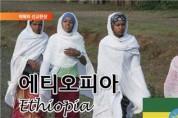 에티오피아에서 크리스천들은 왜 박해를 받는가?