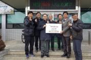 문경 동로교회, 불우이웃돕기 성금 전달