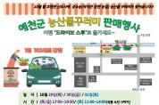 예천군농업기술센터, 농산물꾸러미 드라이브 스루 판매 행사 진행