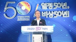 """""""열정 50년! 비상 50년!"""" 구미공단 50주년 기념식 개최"""