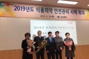 경주시보건소, 2018년 의약관리사업 '대상' 수상
