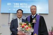 한국기독교장로회 경북노회 제142회 정기노회 열려