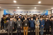 경북 보건환경연구원, '2021년 도정 연구포럼' 개최