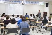 울릉군 '2020 사회복지인 역량 강화 교육' 실시
