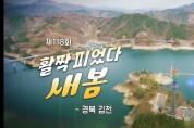 김천시 방송 촬영지로 각광, 언택트 힐링관광 부각
