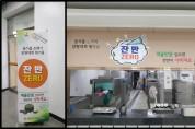 김천시, '잔반 제로 운동' 캠페인 전개