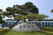 영주시, 재난 긴급생활비 지원 준비 '만전'