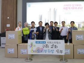 구미 송정중앙숲 서희스타힐스, '여름성경학교 가방' 기증