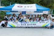울릉군 울릉도·독도 괭이갈매기 보호 캠페인 개최