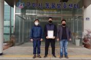 경상북도수의사회 구미시분회, 구미시동물보호센터 새로운 위탁운영단체 지정