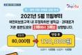 어린이보호구역 불법주정차 과태료 최대 12만원(승용차) 상향