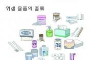 경북도, 일회용 기저귀 등 위생용품 합동단속 나선다