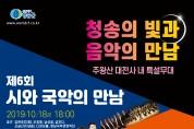'청송의 빛과 음악의 만남' 공연 개최