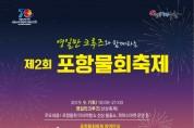 '영일만 크루즈 선상 포항물회 축제' 개최