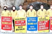 """예천군의회, """"대구‧경북 행정통합 추진을 중단하라"""" 촉구"""