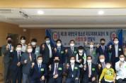 '제3회 대한민국 청소년 지도자대회 표창식' 개최