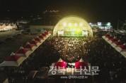 포항 기쁨의교회, '2018 팡팡 프레이즈 페스타 in 칠포' 개최