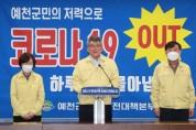 예천군, '코로나19' 9일 기준 자가격리자 전원 해제