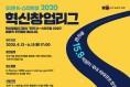 '도전 K-스타트업 2020 혁신창업리그' 참가자 모집