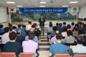 예천군, 신도시 검무산 등산로 조성 주민설명회